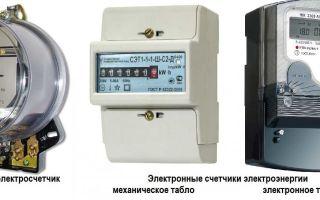 Выбор электросчётчика