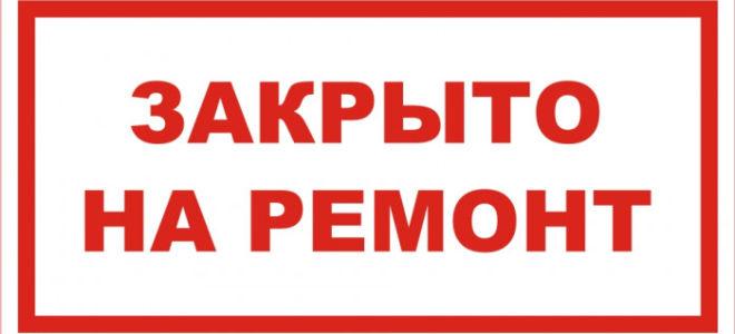 Закрывается на ремонт центр приема платежей по адресу: ул. Михайлова, д. 10